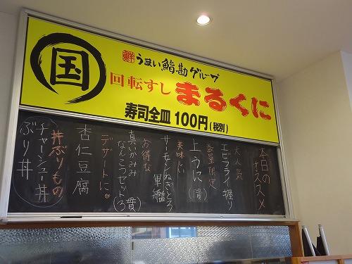 1412marukuni006.jpg