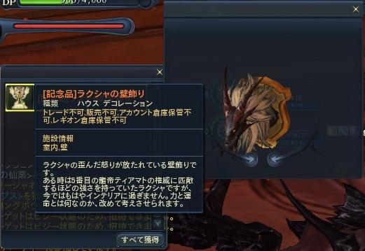 Aion0110_20120809135411.jpg