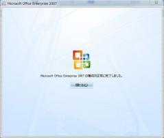 office2007_fixit50755-5.jpg