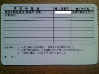 kaitaiyou02.jpg