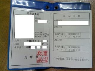 shougai02.jpg