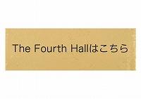 The 4th Hall はこちら