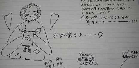 0303shinjin2-0101.jpg