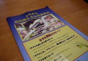 0616shiryou01.jpg