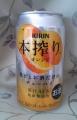 本搾り オレンジ