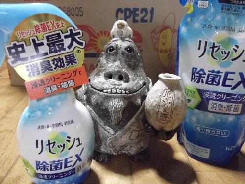 2012 522ぐちゃぐちゃ 001