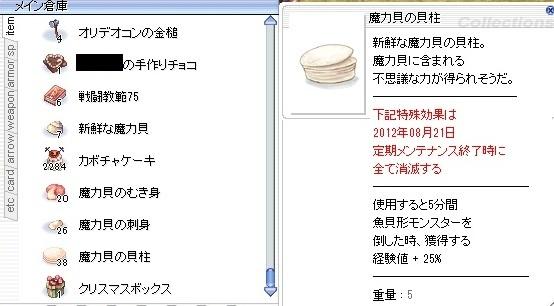 2012072701.jpg