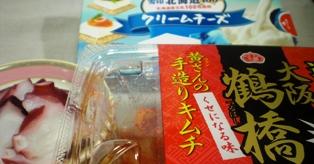 たこチーズキムチ材料