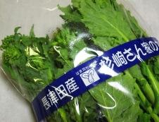 菜の花パック写真