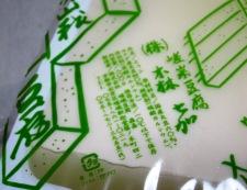 森嘉の白豆腐 写真