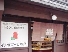 イノダコーヒー入口①