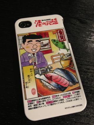 sakehoso_convert_20130224204747.jpg