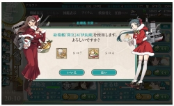 2014-12-12間宮&伊良湖(サンタ)