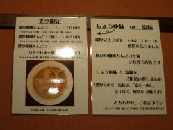笑麺ポップ2