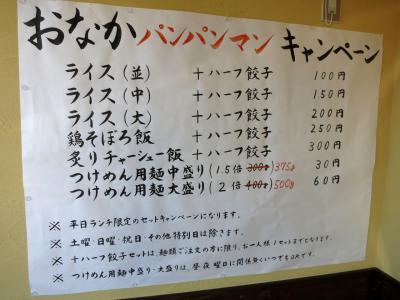 田中屋キャンペーン
