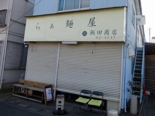 飯田外観2
