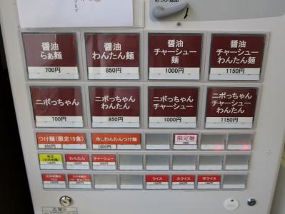 飯田券売機