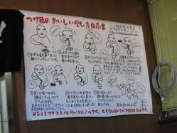 飯田つけ麺の食べ方