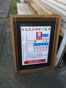 飯田駐車場