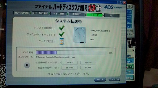 diskprobe ダウンロード