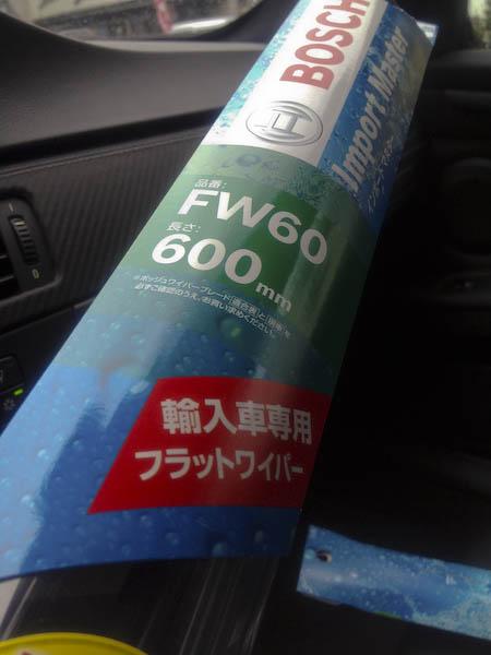 20120616-wiper.jpg