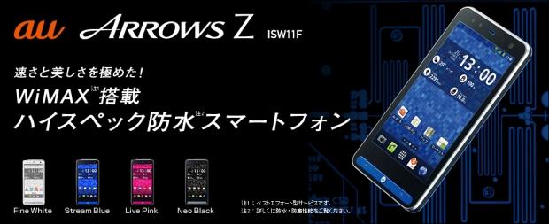 141217_ISW11F_02.jpg