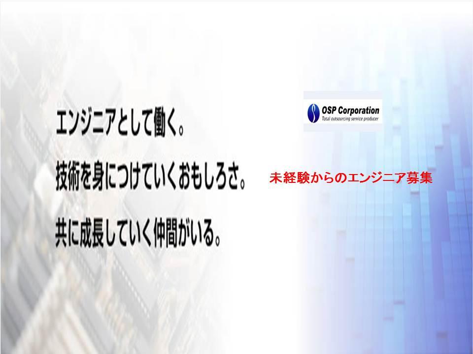 OSP_TECHバナー