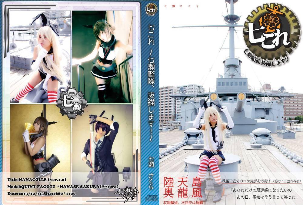 nanakore_201401212139575f8.jpg