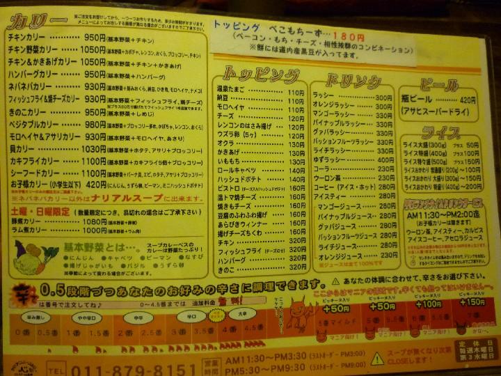 「アジアンスープカリーべす 白石区」の画像検索結果