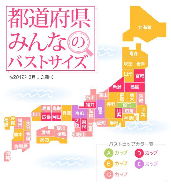 バストサイズの日本地図