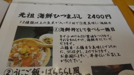 海鮮ひつまぶし1