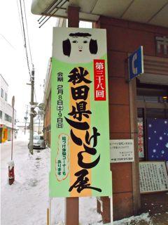 20140209こけし展2