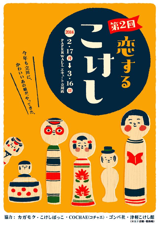 pw_kokeshi2.jpg