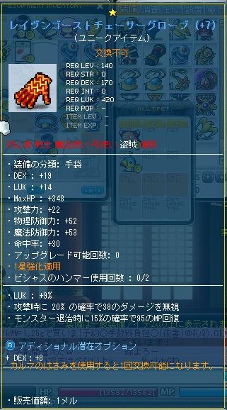 Maple121026_144543A22手袋