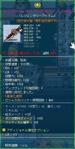 Maple121026_123215短剣196