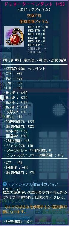 Maple121026_150651ドミネク