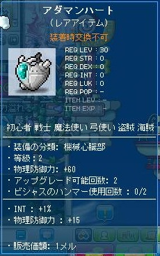 Maple121026_152636無期限心臓