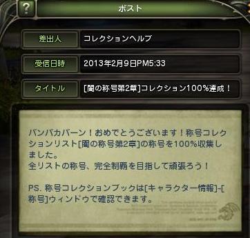 DN 2013-02-09 17-34-21 Sat