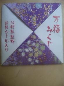 そらのひかり-omikuji