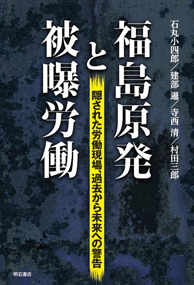 装丁/福島原発と被曝労働