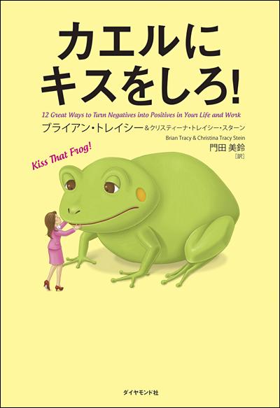 ビジネス書イラスト/カエルにキスをしろ!