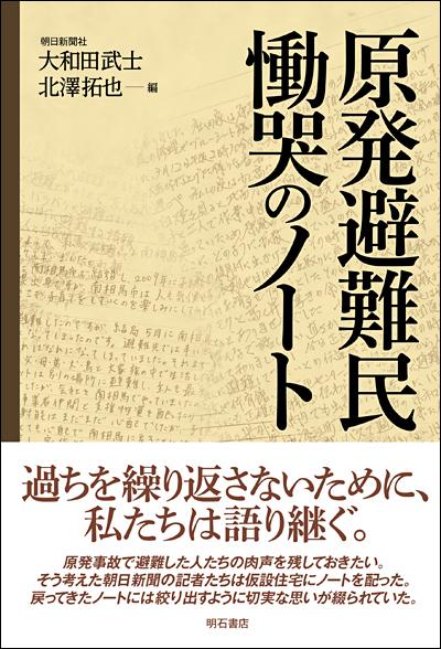 装丁/原発避難民 慟哭のノート