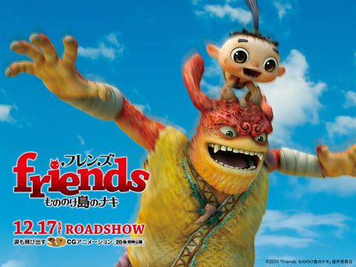 friends1024_768_02.jpg