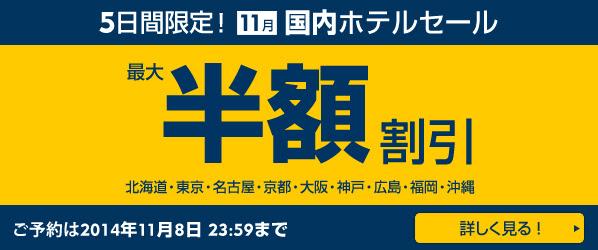 エクスペディア 5日限定SALE