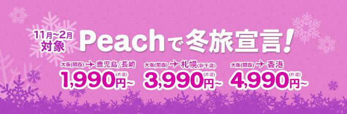 ピーチ 「Peachで冬旅宣言!」セール 11月から2月の搭乗分