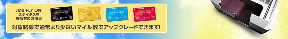 JALホームページ限定アップグレード ディスカウントキャンペーン2
