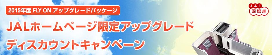 JALホームページ限定アップグレード ディスカウントキャンペーン1