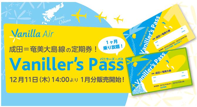 1ヶ月乗り放題の定期券『Vaniller's Pass』新発売!