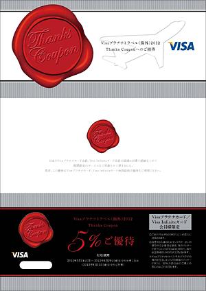 img_visa-platinum-travel-sp2012.png