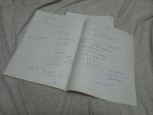 書き殴るノート